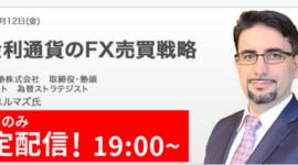 【終了しました】オンラインセミナー「エミン・ユルマズ 高金利通貨のFX売買戦略」