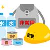 巨大地震 【NZ → 日本 の法則】