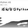 プログラミング初心者、言語処理100本ノックを解いてみる!