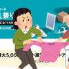 アマゾンで10月1日からタイムセール祭りがスタートする!最大5000ポイント還元!?