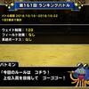 level.1165【ウェイト120】第161回闘技場ランキングバトル初日・ほうおう初陣!!