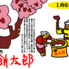 1月6日は東京消防出初式の日