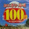 4/28(土)~スタート!おにぎり・寿司100円セール!!5/2迄の5日間限定