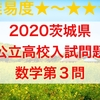 2020茨城県公立高校入試問題数学解説~第3問「円周角・証明問題・相似を利用する問題」~