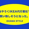 IKEAだと思ってあやうく代行業社で買い物しそうに…