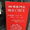 預言カフェ(高田馬場)行ってきたのでブログに書いてみた