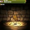 【パズドラ】黄金の鬼神面の入手方法や入手場所、スキル上げや使い道情報!