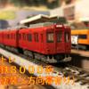 近畿日本鉄道 8000系 旧塗装 方向幕有