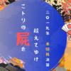 こトリの屍を超えてゆけ【2019年米国株決算】