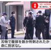 名古屋市北区平安1丁目パレス平安で30代女性殺人未遂事件発生!刃物を持った犯人逃走中!