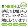 IoTブロック「MESH™」がChromebook™ に対応 -小中学校における1人1台PC配備を見据え、対応端末を拡充-