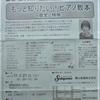 11月21日 ひたちなか関山楽器 教本セミナー