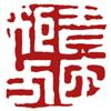 大河ドラマ「花燃ゆ」ー吉田松陰の妹に関する驚きの歴史トリビアー
