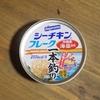 ツナ缶レビュー「はごろも シーチキンフレーク・一本釣り」・ツナ具研究会