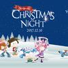【キッザニア甲子園】クリスマスナイト2017