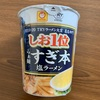 すぎ本塩ラーメン(カップラーメンシリーズ)