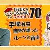 手塚治虫デビュー70th 記念ラジオ