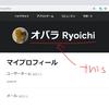 Oculusアカウントの名前を変更する方法