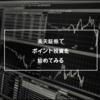 初めての投資として楽天証券でポイント投資を始めてみる