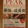 (読書日記)PEAK PERFORMANCE 最強の成長術