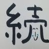 今日の漢字502は「続」。続けることを考える