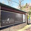 町田市立国際版画美術館の 「パリに生きた銅版画家 長谷川潔展―はるかなる精神の高みへ―」へ行ってきました