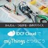 IDCFのIoT対応について