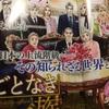 漫画「やんごとなき一族」第1話★1巻詳しい感想とネタバレ!!