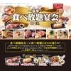 【オススメ5店】桐生市・みどり市(群馬)にあるもんじゃ焼きが人気のお店