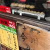 エモいっ‼️エモすぎるっ‼️〜休日のFind my Tokyo〜