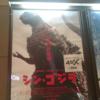 『シン・ゴジラ』を4DX版で観て来た