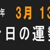 2018年 3月 13日 今日の運勢 (試)