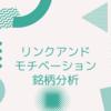 リンクアンドモチベーション【2170】銘柄分析