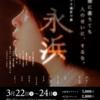 【 東京駆ける三公演 】と【WSオーディション】のお知らせ
