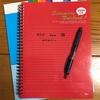 以前とは違う勉強方法で初級取り組み中!