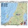 2016年11月03日 15時12分 山形県置賜地方でM2.9の地震
