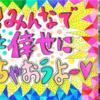 【満員御礼】Team♡KATSUYA(夫婦)初のLOVEトーク会【9月3日(土)】