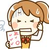 中3理科の試験が9点でも早稲田大学法学部に現役合格できる話