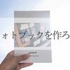 写真を撮ったらフォトブックを作ろう!写真データの活用方法