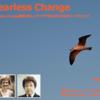 著者を招いた Fearless Change ワークショップ(通訳付き) を行ないます。