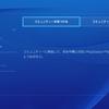 PS4本体がver3.00にアップデート!コミュニティー機能やyoutubeでのゲーム実況、ツイッターへの動画アップロード対応など