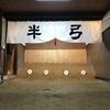 岐阜県観光大使の裏仕事情報~高山を代表するスポットの裏仕事~