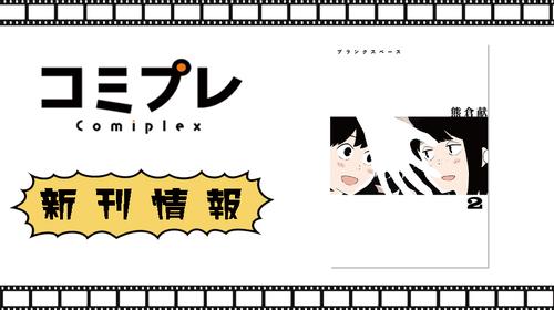 【新刊情報】9月15日はふらっとヒーローズコミックス発売日!!