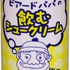 永谷園×ピアードパパのシュークリーム味の缶ジュースがJRの自販機に登場♪ -おやつtime