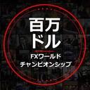 FXワールドチャンピオンシップ攻略ブログ