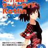 サーバーサイドKotlinでのWebアプリ作成書