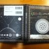書籍紹介:太陽系の美しいハーモニー 惑星のダンス、天の音楽 、フラワー・オブ・ライフ1巻