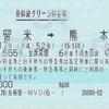 さくら555号 新幹線グリーン料金券
