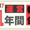 【2017年】1年間の運営報告!! 【運営報告】