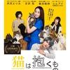 【映画 猫は抱くもの DVD/Blu-ray】◆吉沢亮◆オンラインショップ6社比較◆まとめ◆特典◆値段